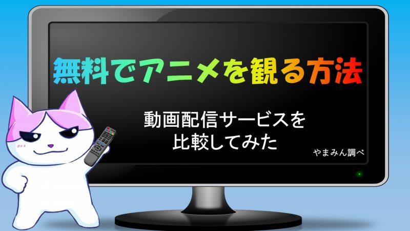 無料でアニメを観る方法