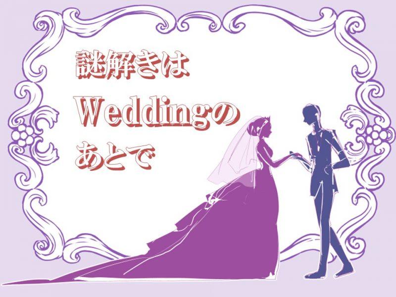 結婚式で謎解きゲーム