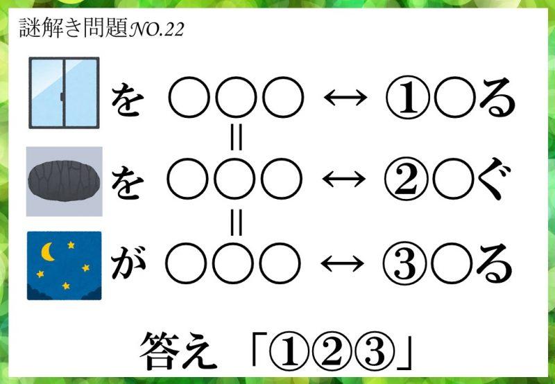 プリント謎12