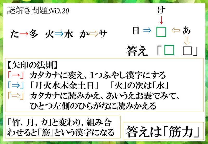 プリント謎解説10