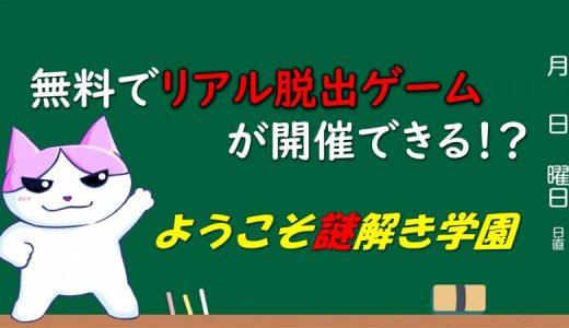【ようこそ謎解き学園】タダで遊べるリアル脱出ゲームをご紹介(印刷可能)