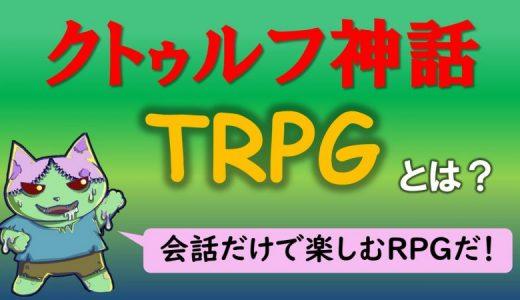 クトゥルフ神話TRPGとは?謎解きホラーゲームです【シナリオ・プレイ動画もご紹介】