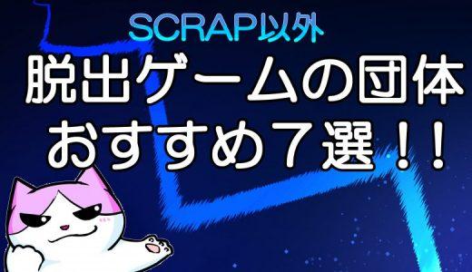 【おすすめ7選】謎解き・脱出ゲームを開催している団体(SCRAP以外)