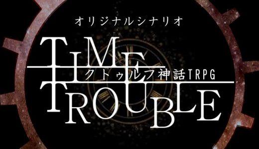 【TRPG】無料シナリオ公開&セッション文字起こし(序盤のみ)