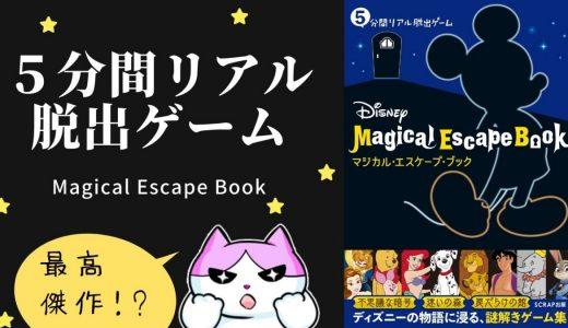 【感想】マジカルエスケープブック(脱出ゲーム)は最高傑作かもしれない