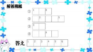解答用紙2