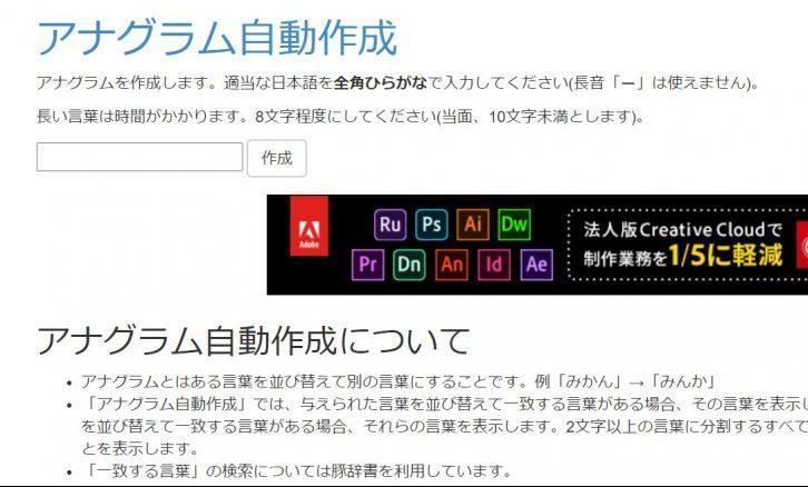 アナグラム自動作成のトップページ画像
