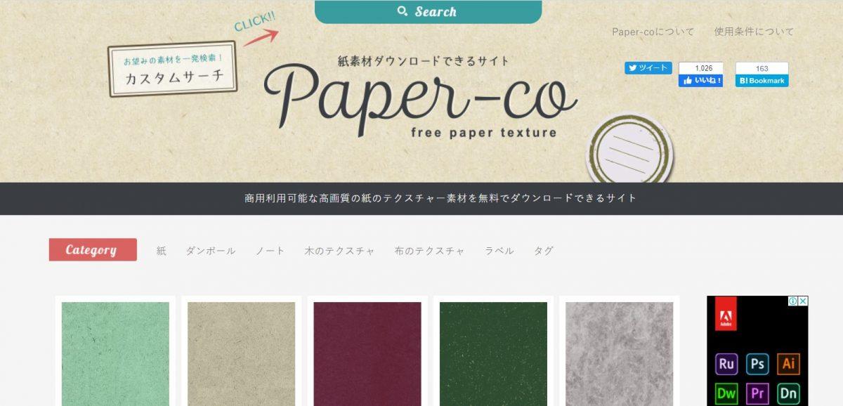 paper-coのトップページ画像