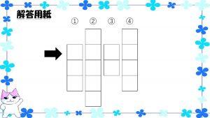 解答用紙1
