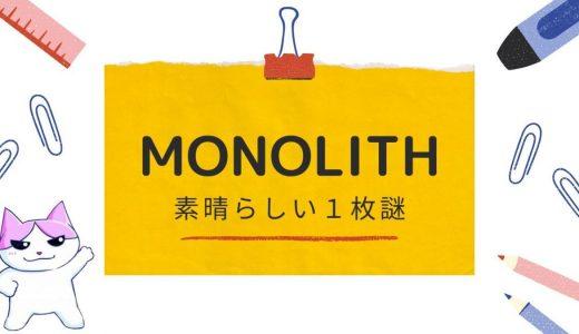 【難問】謎解きクイズ!無料でできる素晴らしい謎問題【MONOLITH】