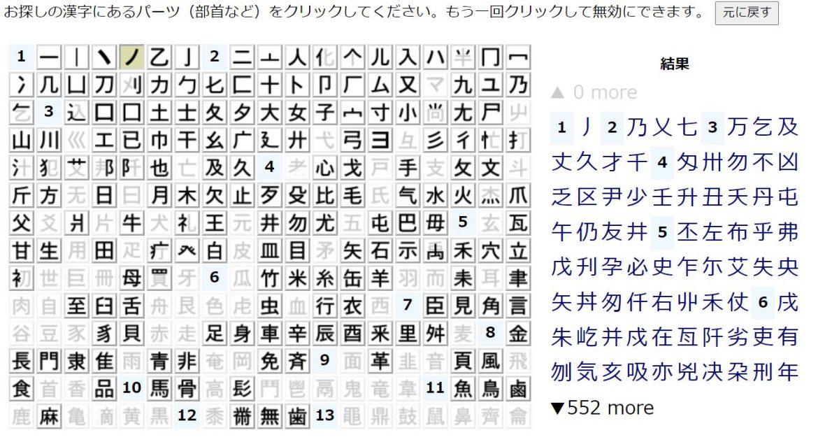 漢字の部首検索結果画像