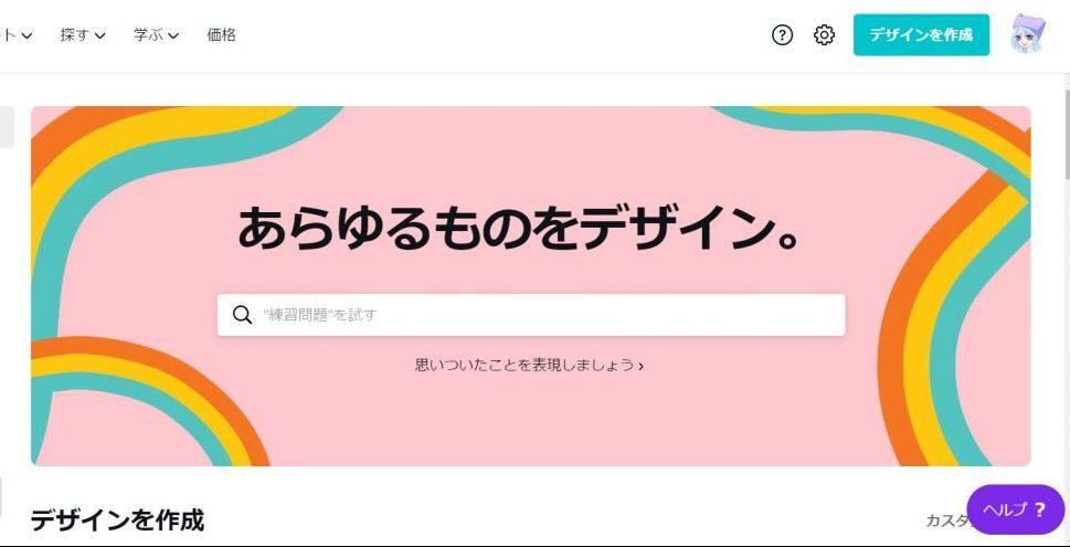 canvaのトップページ画像