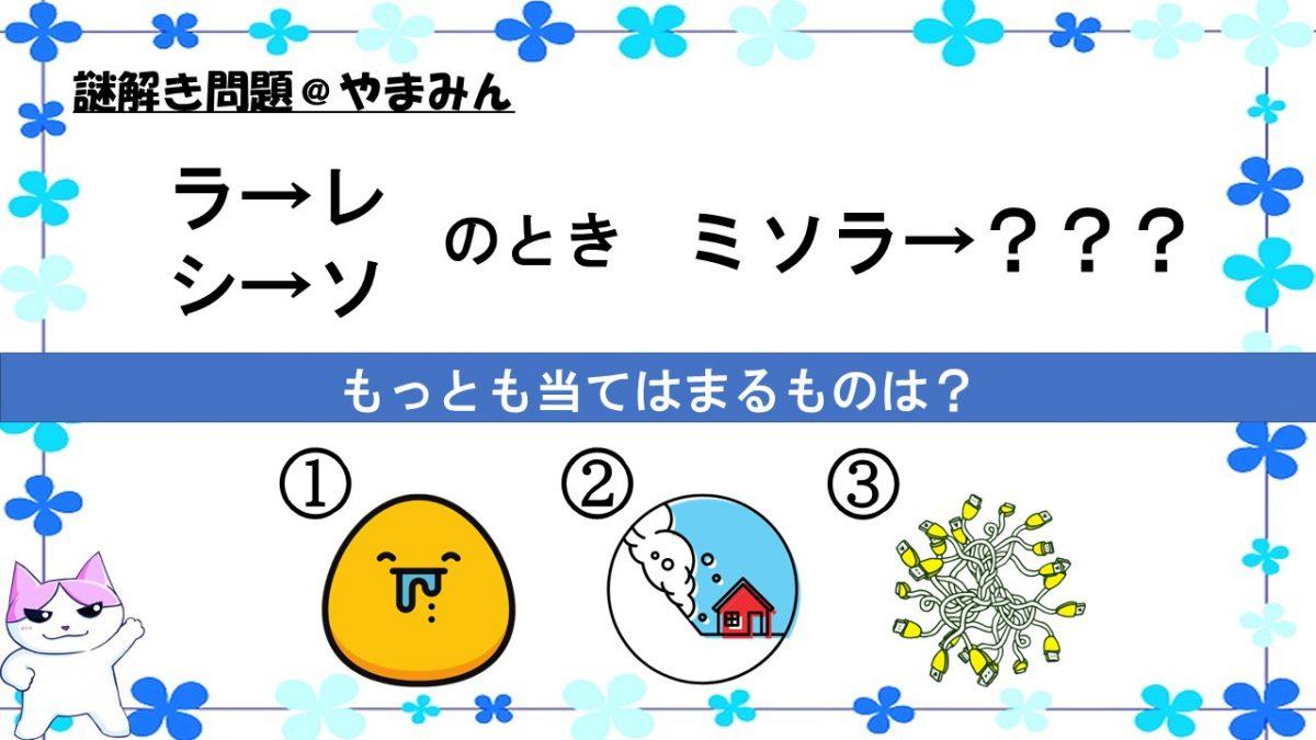 勉強になる謎解き問題5