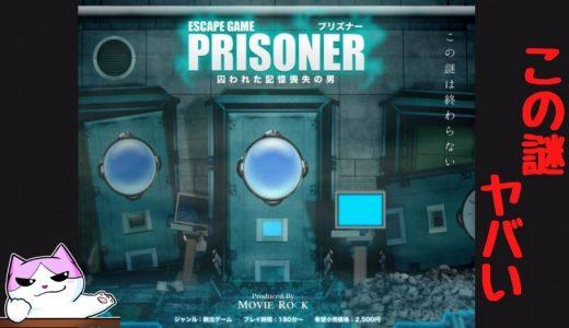 【この謎ヤバイ】PRISONER~囚われた記憶喪失の男~感想レビュー