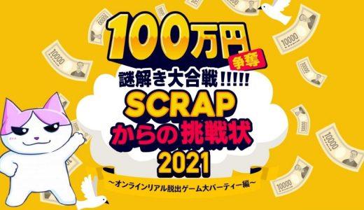 【感想】100万謎SCRAPからの挑戦状2021は傑作(謎1,2の答えあり)