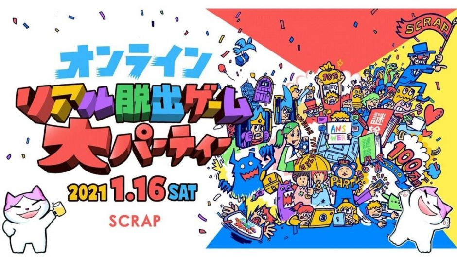 オンラインリアル脱出ゲーム大パーティーのネタバレ感想
