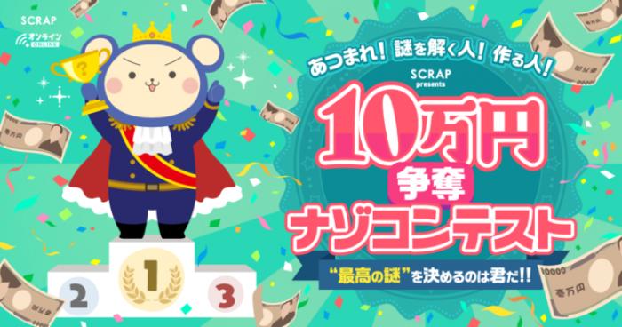 10万円争奪謎コンテスト
