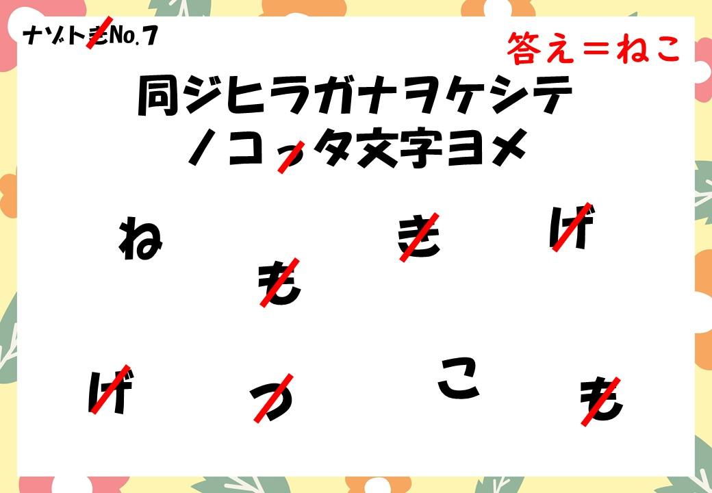 解説子供向け謎7