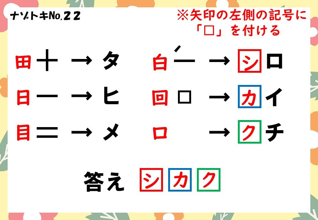 解説子供向け謎22