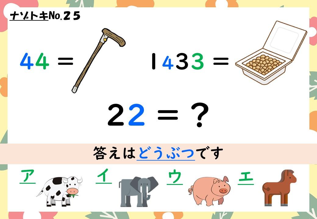 子供向け謎25