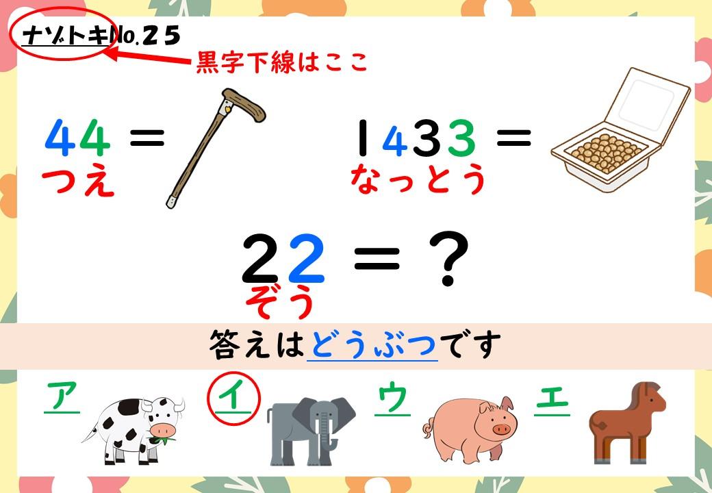 解説子供向け謎25