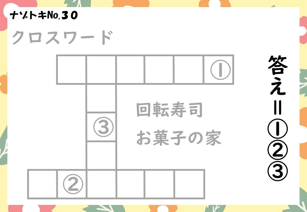 クロスワード謎