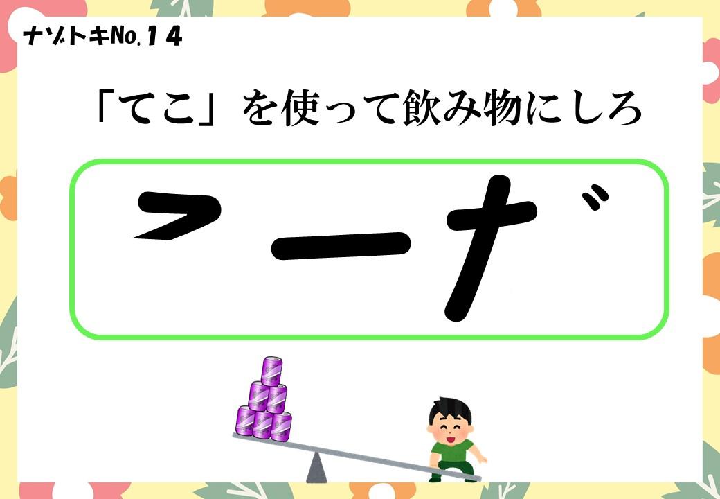 子供向け謎14
