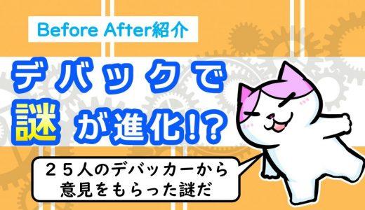 【25人でデバッグ】謎解き問題のビフォーアフター紹介