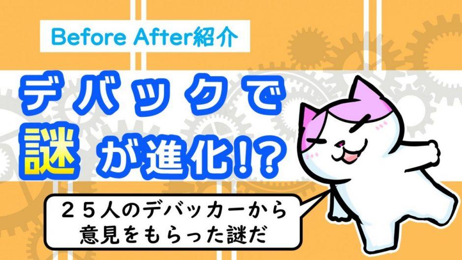 謎解き問題のビフォーアフター紹介【デバック】