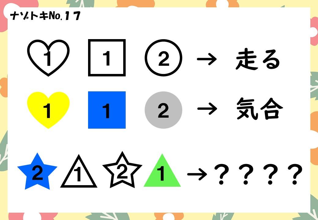 子供向け謎17