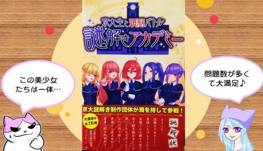 【謎本レビュー】「謎解きアカデミー」ハードナッツ~表紙の美少女が最大のナゾ