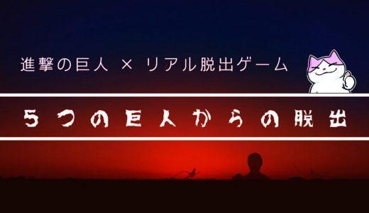 【進撃の巨人×脱出ゲーム】心臓を捧げた感想レビュー(5つの巨人)