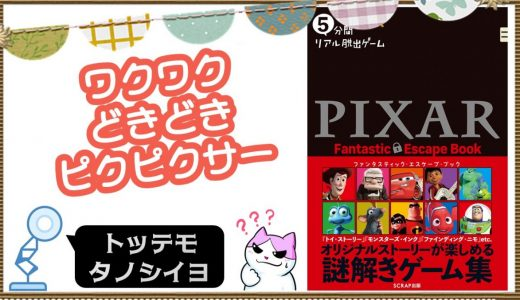 【感想】5分間リアル脱出ゲーム×PIXARは「楽しい93:イマイチ7」の良本