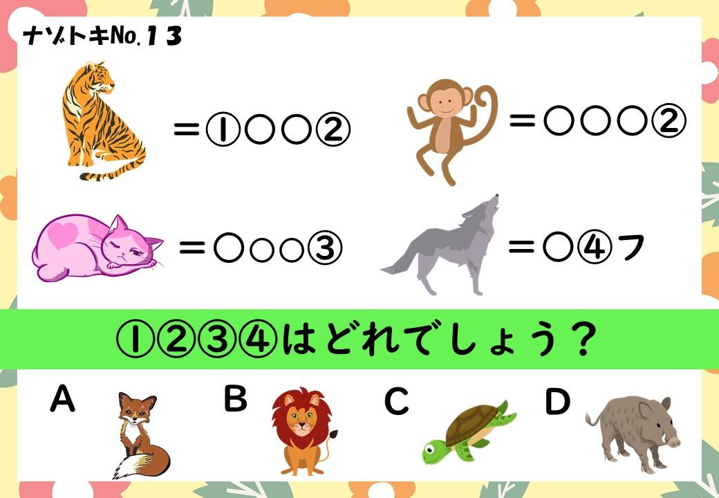 子供向け謎13
