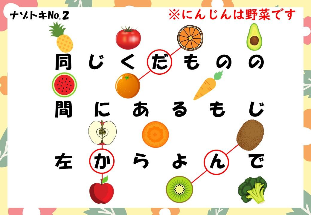 解説子供向け謎2