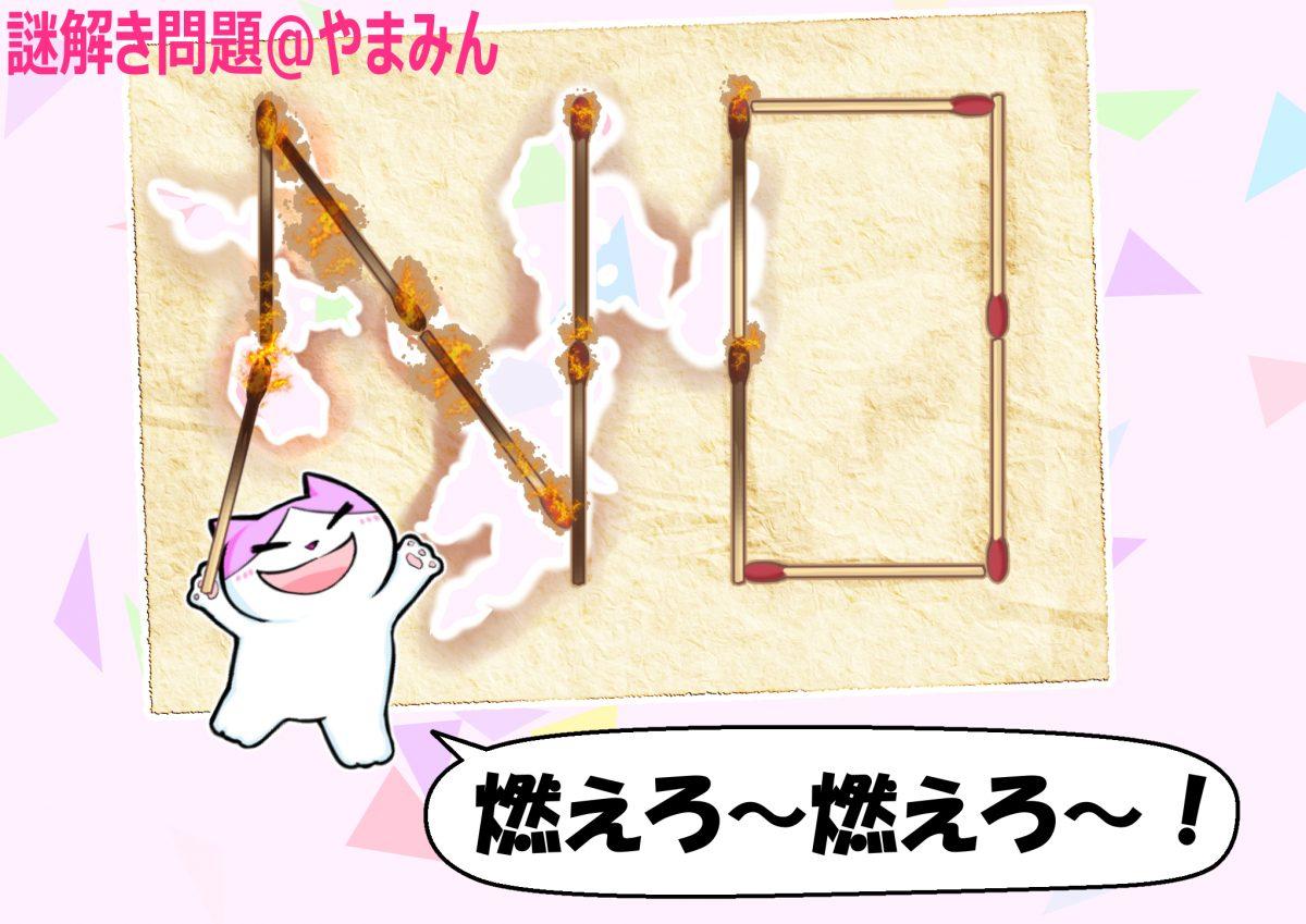マッチ謎 解説2
